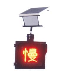 太阳能标志